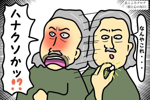 表こころブログ_電車で悪口叫ぶおじさん5