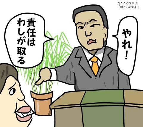 表こころブログ_人相学八重歯男4