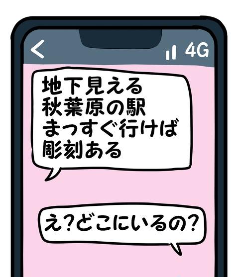 表こころブログ_都内・魔の婚活3連チャン前編11