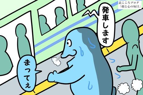 表こころブログ_東京で驚いたこと1
