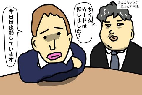 表こころブログ_うつ病になった同僚2