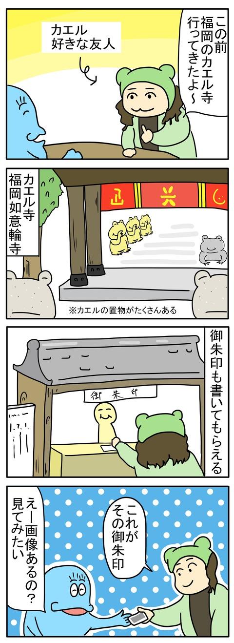 表こころブログ_かえる寺如意輪寺1