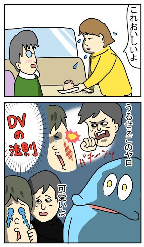 表こころブログ_DVの法則3