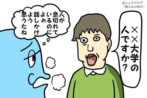表こころブログ_東京で驚いたこと3