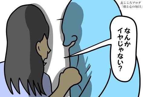 表こころブログ_ハンドルを握ると人が変わる4