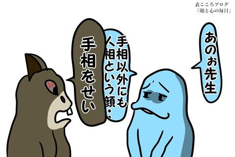 表こころブログ_謎に包まれた教授のイケメン息子5