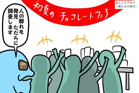 表こころブログ_吉祥寺呪いのトリュフチョコ2