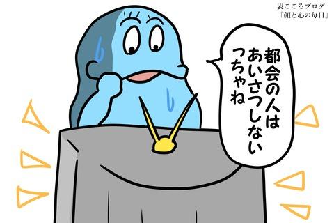 表こころブログ_都会ご近所あいさつ2