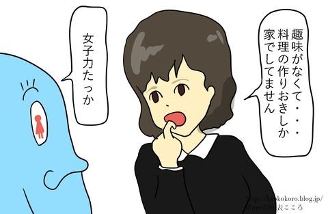表こころブログ_190530-2j