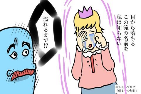 表こころブログ_健康保険チョメチョメ眼科号泣7