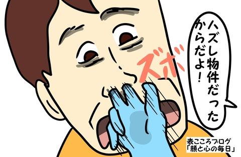 表こころブログ_東京でジョーカーみたいな物件2