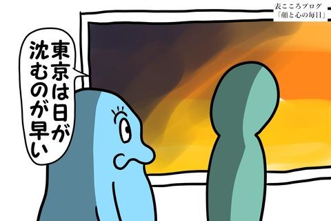 表こころブログ_東京の日の出日の入り1