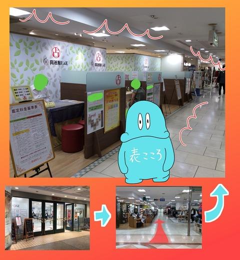 広島そごう占い表こころ開運館