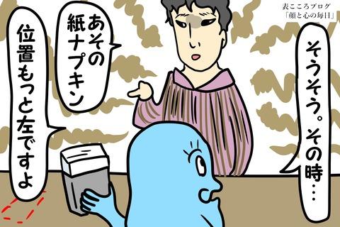 表こころブログ_婚活都内事情後編7