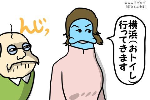 表こころブログ_広島駅ekie博多もつ鍋残り香じじい5