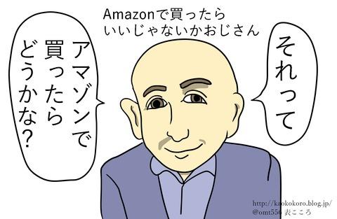 表こころブログ_amazonで買ったら?j