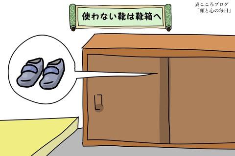 表こころブログ_玄関の風水3