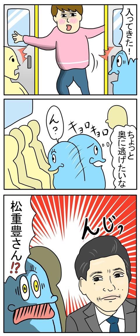 表こころブログ_渋谷駅珍事件前編3