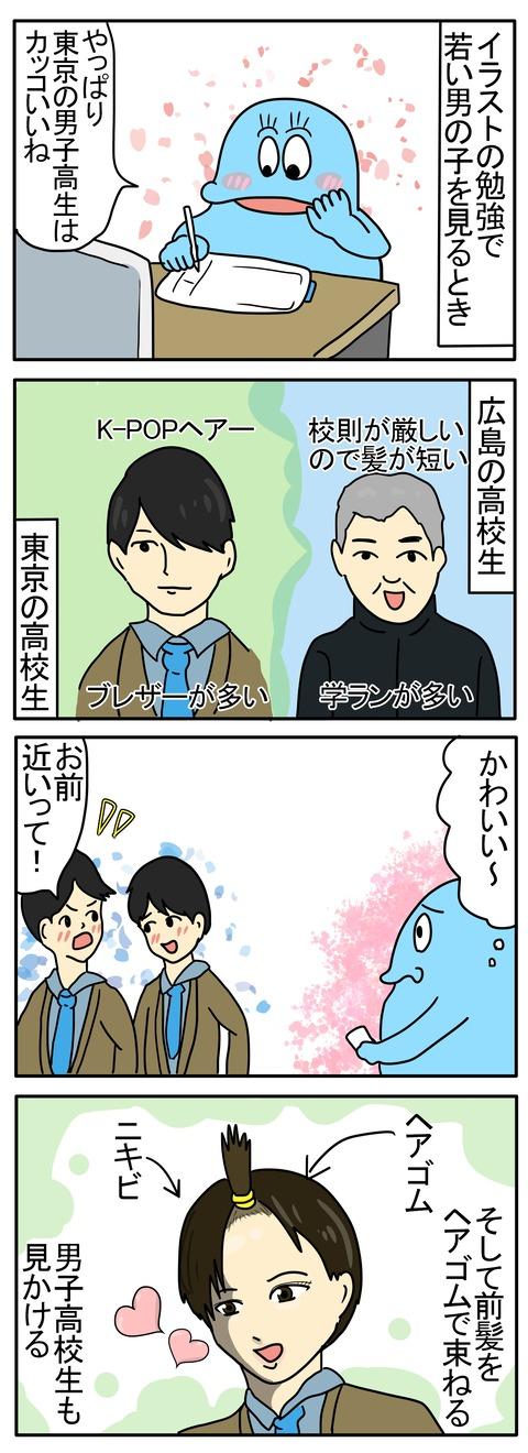 表こころブログ_東京の男子高校生はイケメンが多い1