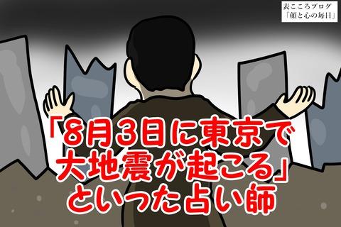表こころブログ_東京地震1