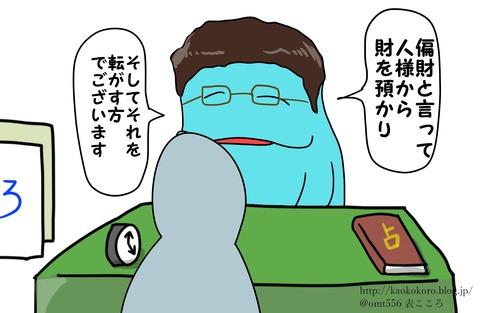 kaokokoro占いオマ3j