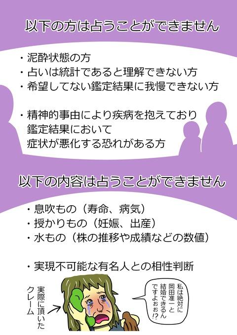 鑑定資料_お断り条項