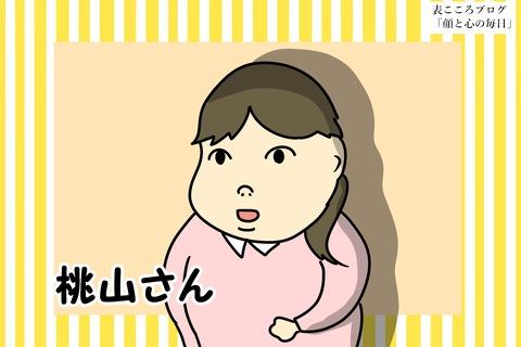 表こころブログ_おしゃべり桃山つるし上げ事件1