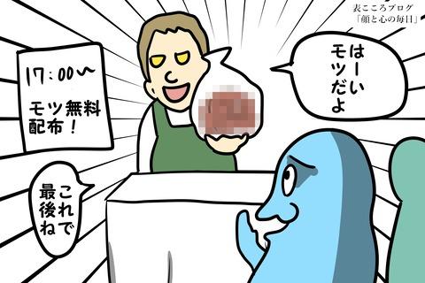 表こころブログ_東京で驚いたこと4
