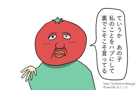 表こころブログ_人間関係親2j