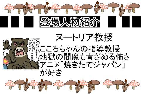 表こころブログ_教授のダブルキッス登場人物2