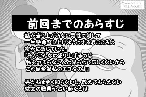 表こころブログ_都内・魔の婚活3連チャン後編1