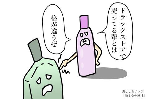 表こころブログ_健康保険チョメチョメ眼科号泣2