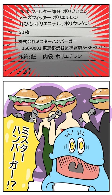 表こころブログ_50枚200円の激安マスク2