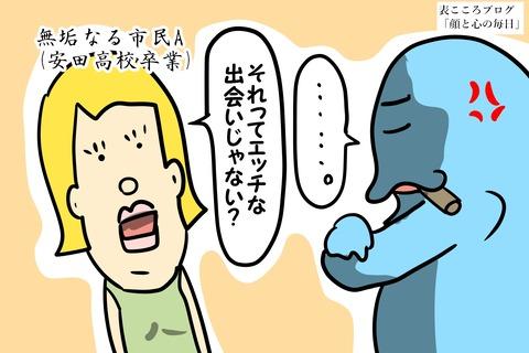表こころブログ_婚活都内事情5