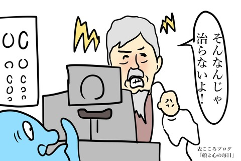 表こころブログ_健康保険チョメチョメ眼科号泣6