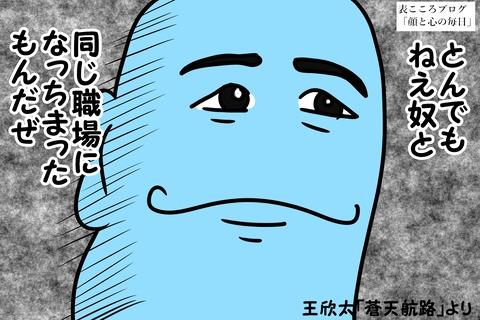表こころブログ_週刊文春に乗った職場の同僚2