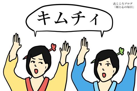 表こころブログ_ピースサイン日本と海外2