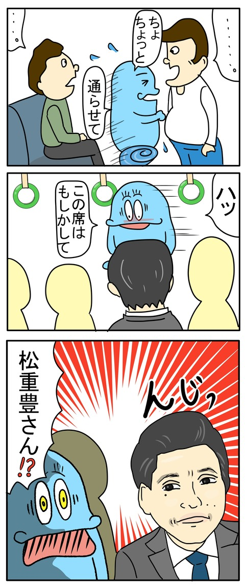 表こころブログ_渋谷駅珍事件後編4