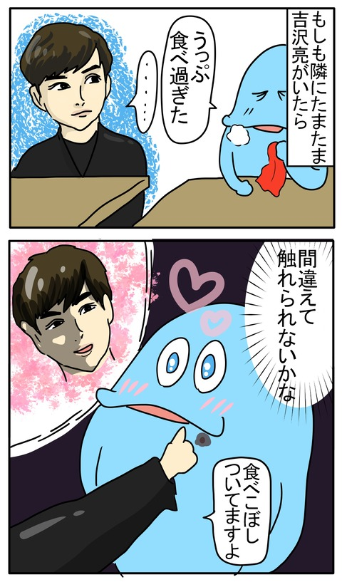 表こころブログ_吉沢亮の悩みどころ2