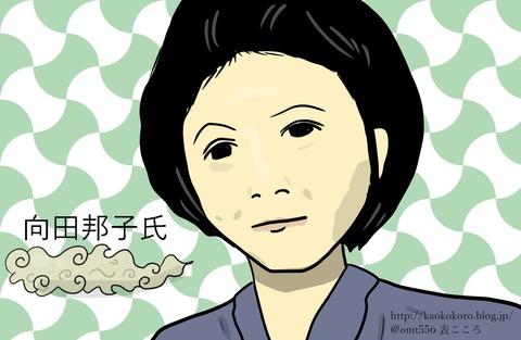 表こころブログ_向田邦子1j