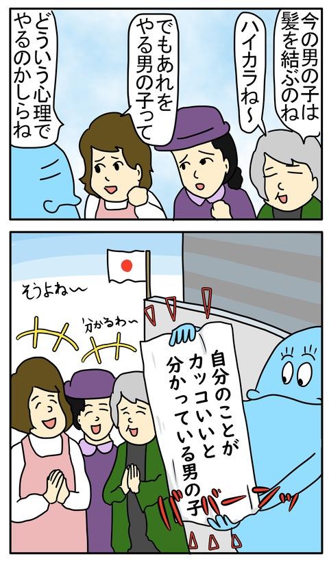 表こころブログ_東京の男子高校生はイケメンが多い2