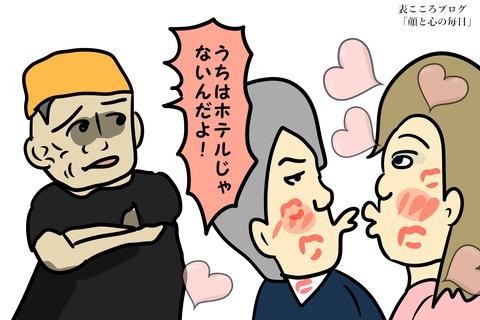 表こころブログ_三軒茶屋で出禁3回5