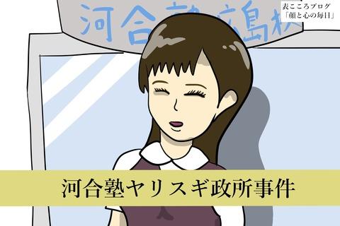 表こころブログ_ヤリスギ政所河合塾1
