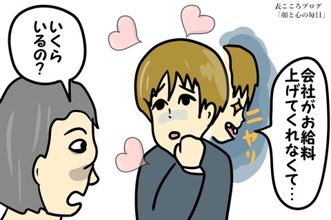 表こころブログ_人相学八重歯男6