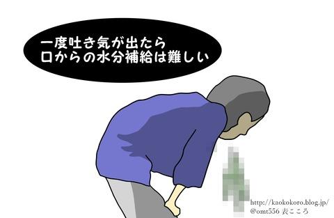 kaokokoro熱中症予防3j