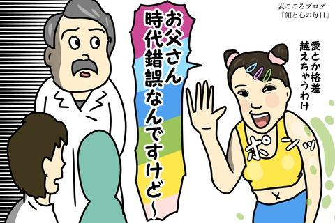 表こころブログ_結婚を親に猛反対された女医7