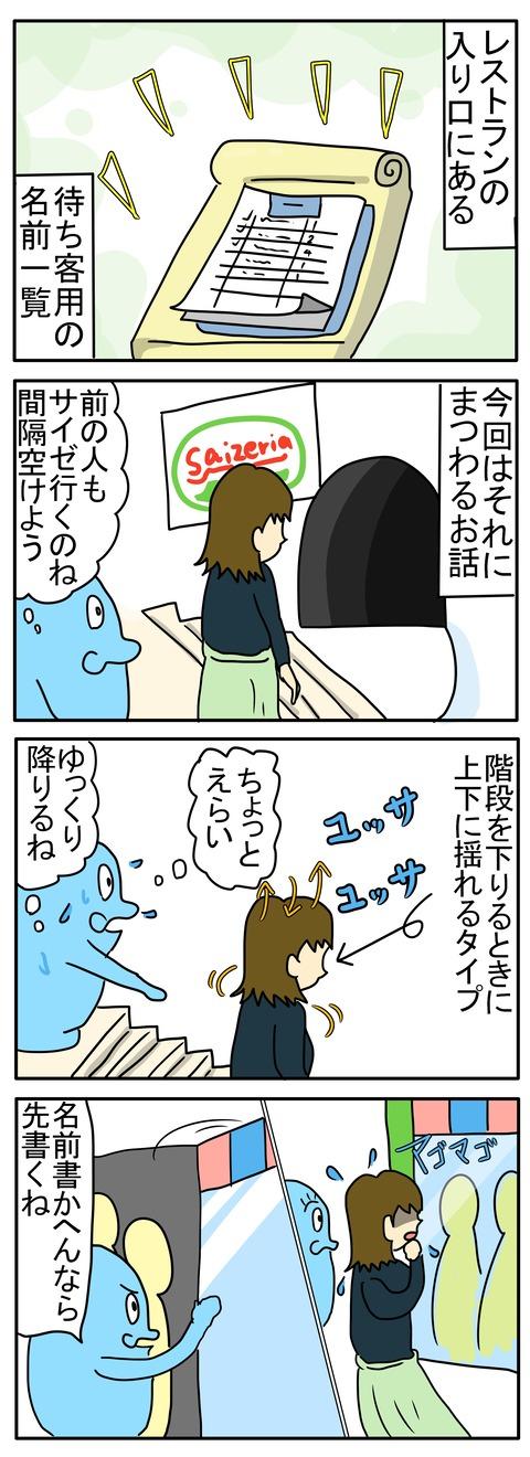表こころブログ_漫画お店の待ち用名前記入1-1