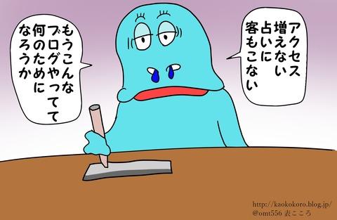 kaokokoroアクセス御礼-1j