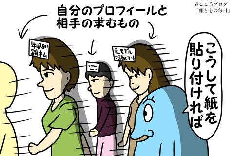 表こころブログ_思うこと3