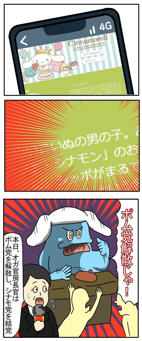 表こころブログ_あざと女子シナモロール2